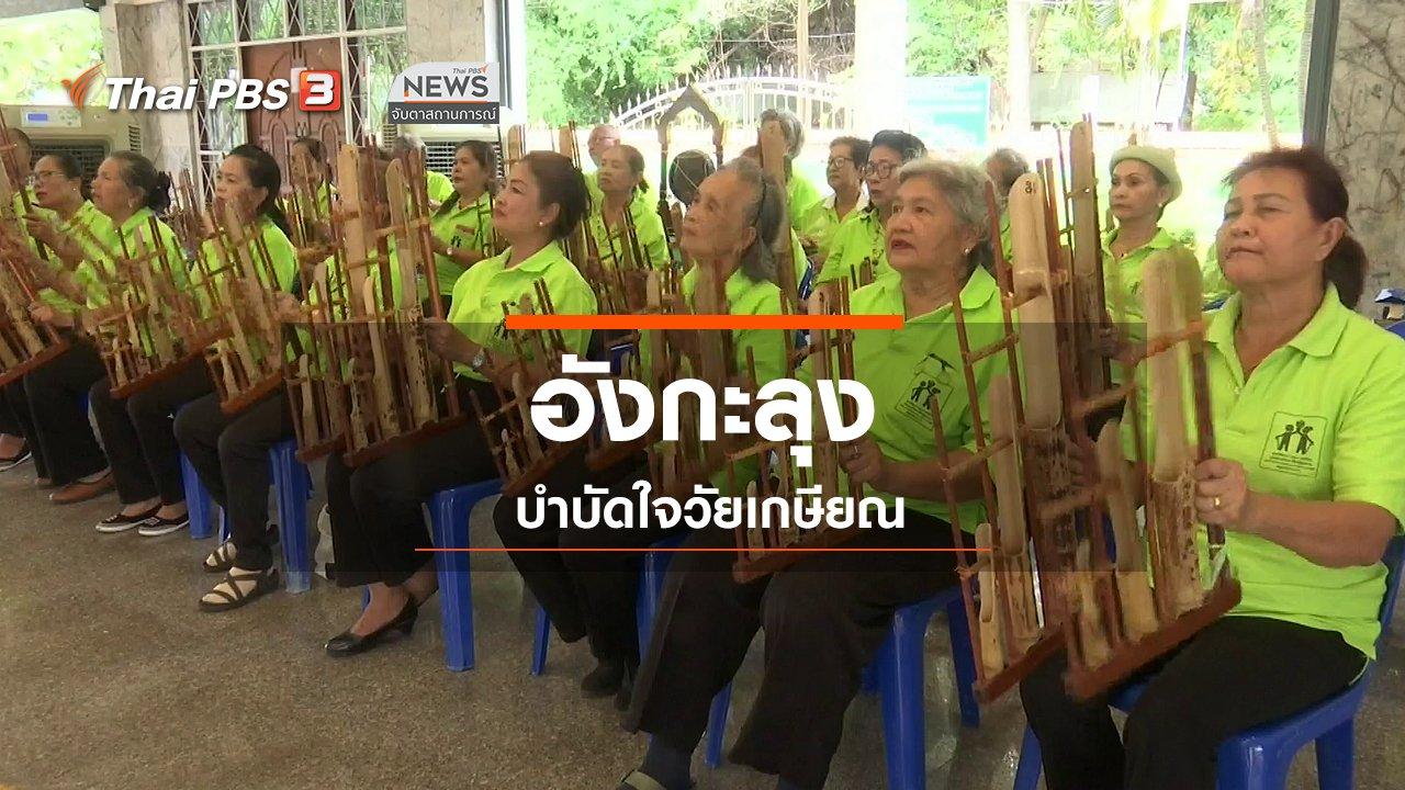 จับตาสถานการณ์ - ตะลุยทั่วไทย : อังกะลุงบำบัดใจวัยเกษียณ