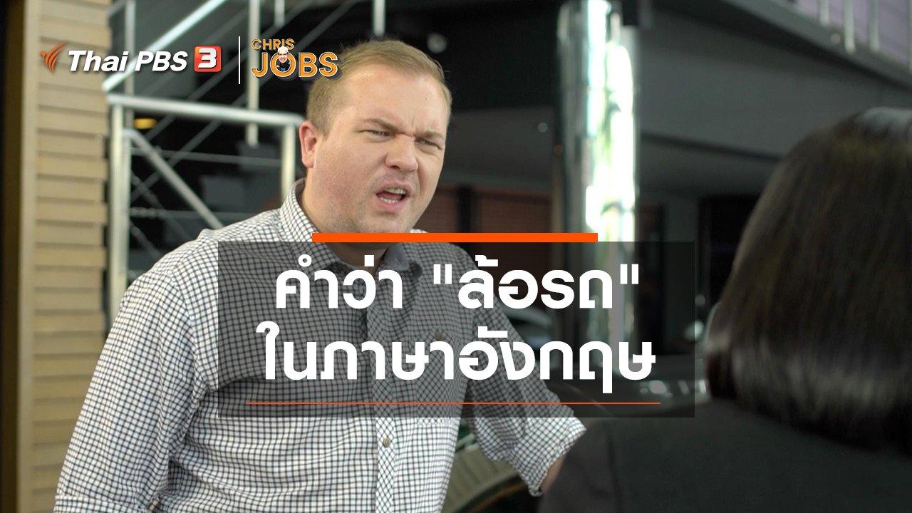 """Chris Jobs - สาระน่ารู้จาก Chris Jobs : คำว่า """"ล้อ"""" ในภาษาอังกฤษ"""