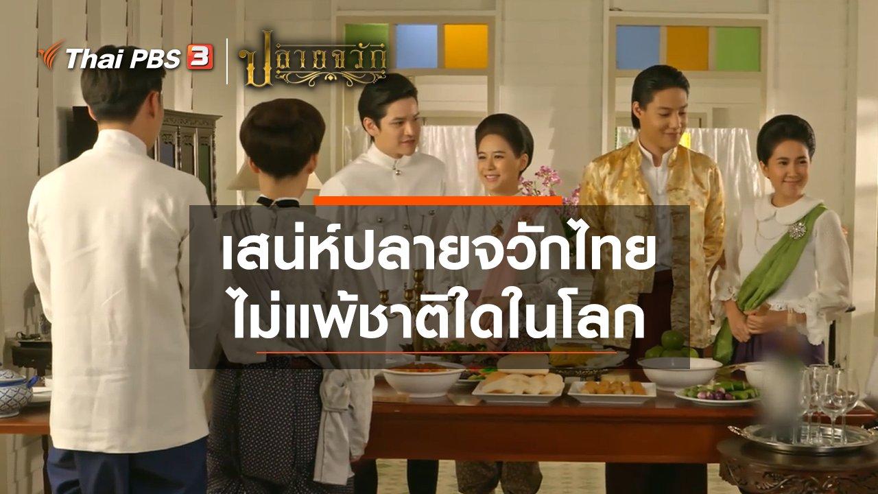 ละคร ปลายจวัก - เสน่ห์ปลายจวักไทย ไม่แพ้ชาติใดในโลก