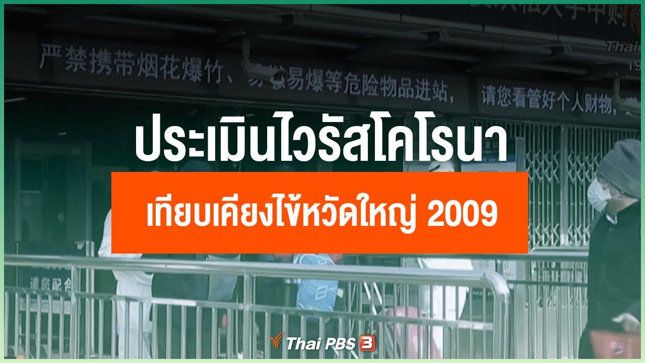 Coronavirus - ประเมินทิศทางไวรัสโคโรนาระบาดในไทย เทียบเคียงไข้หวัดใหญ่ 2009