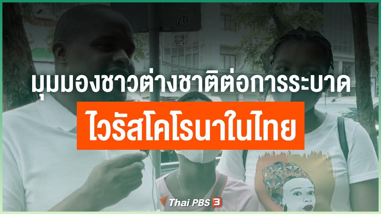 Coronavirus - มุมมองชาวต่างชาติ ต่อการระบาดของไวรัสโคโรนาในไทย