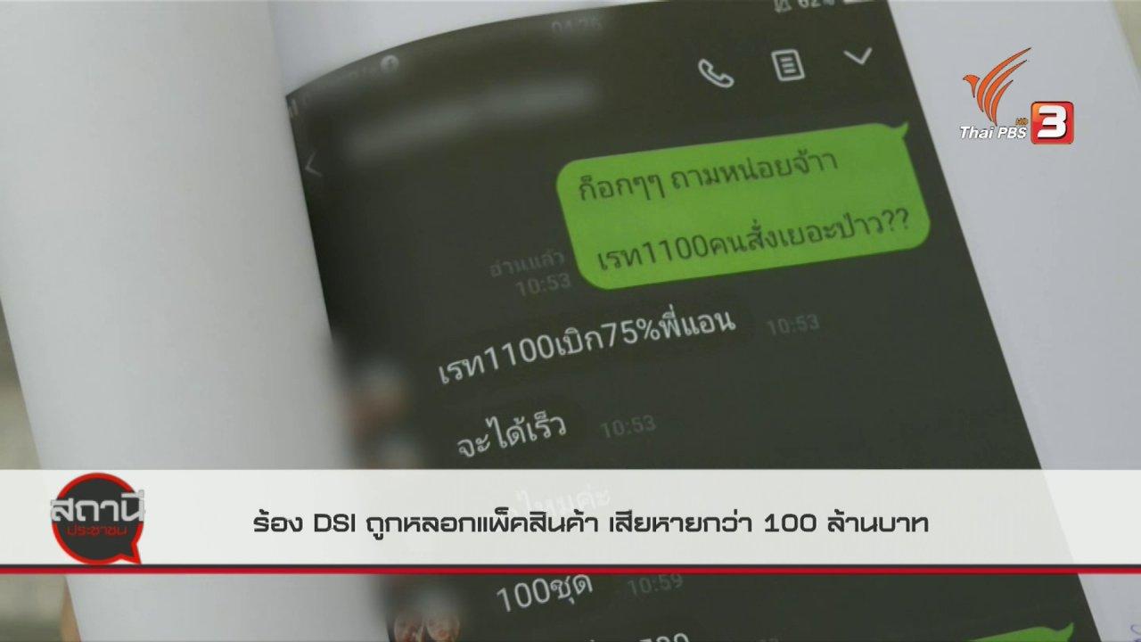 สถานีประชาชน - สถานีเตือนภัยออนไลน์ : ร้อง DSI ถูกหลอกแพ็กสินค้า เสียหายกว่า 100 ล้านบาท
