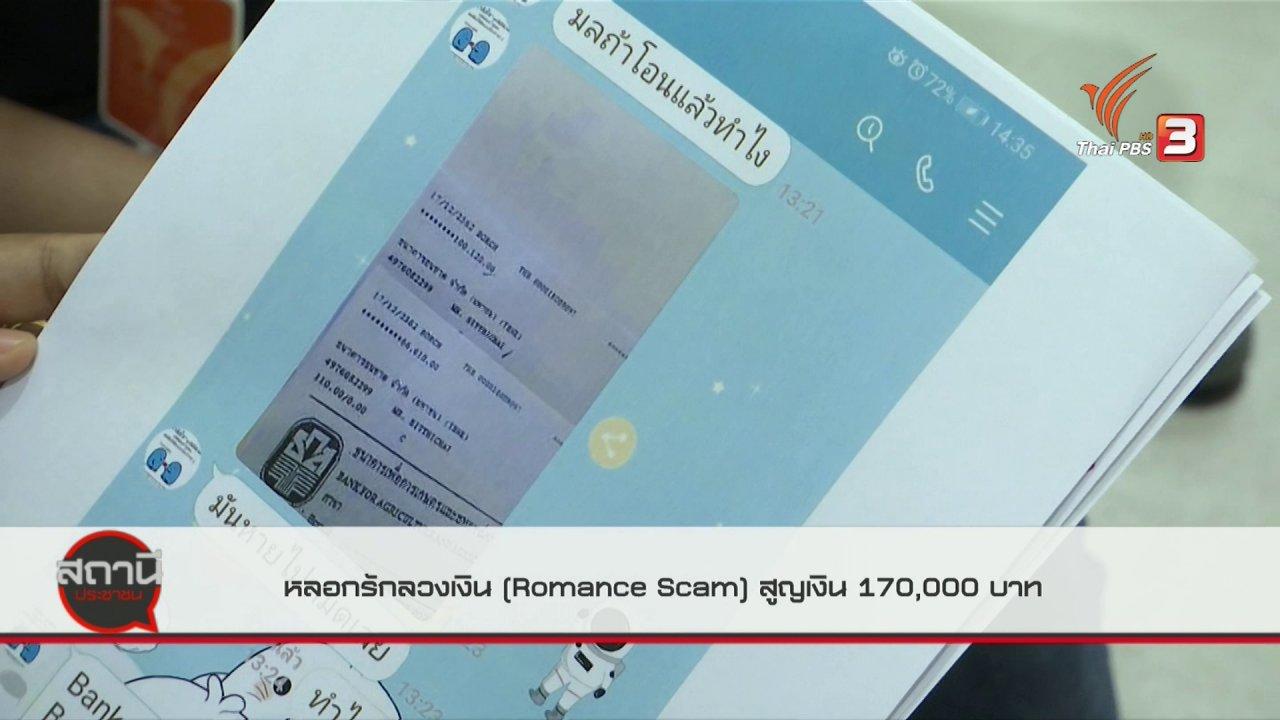 สถานีประชาชน - สถานีเตือนภัยออนไลน์ : หลอกรักลวงเงิน (Romance Scam) สูญเงิน 170,000 บาท
