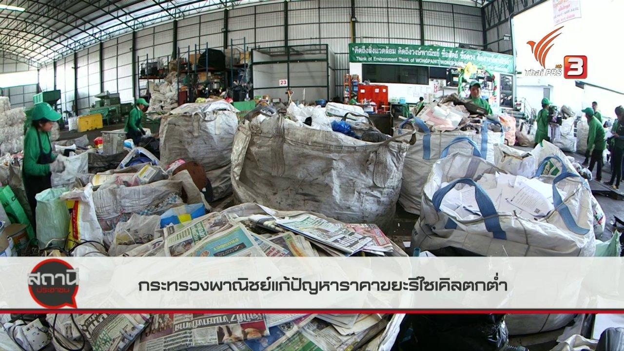 สถานีประชาชน - สถานีร้องเรียน : กระทรวงพาณิชย์แก้ปัญหาราคาขยะรีไซเคิลตกต่ำ