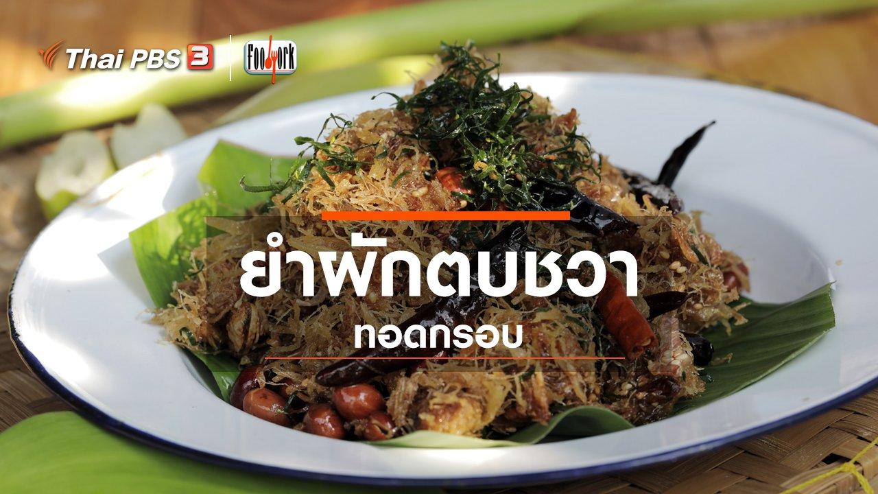 Foodwork - ยำผักตบชวาทอดกรอบ