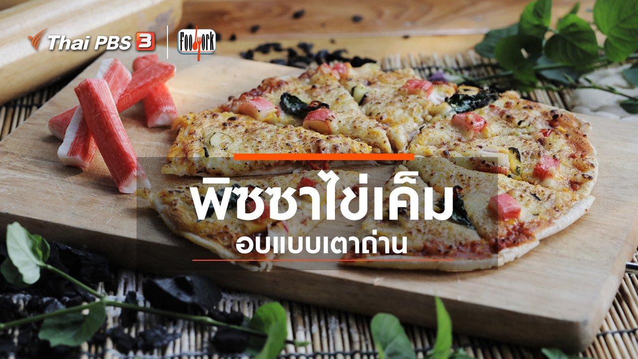 Foodwork - พิซซาไข่เค็ม
