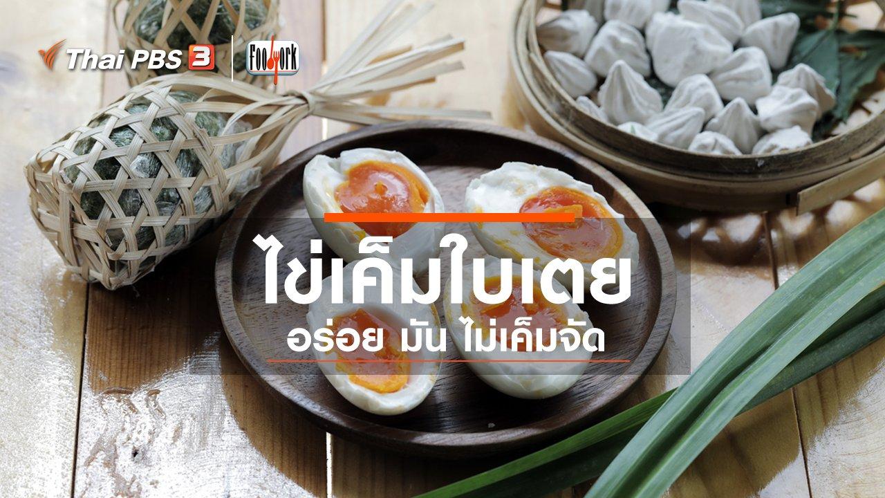 Foodwork - ไข่เค็มใบเตย