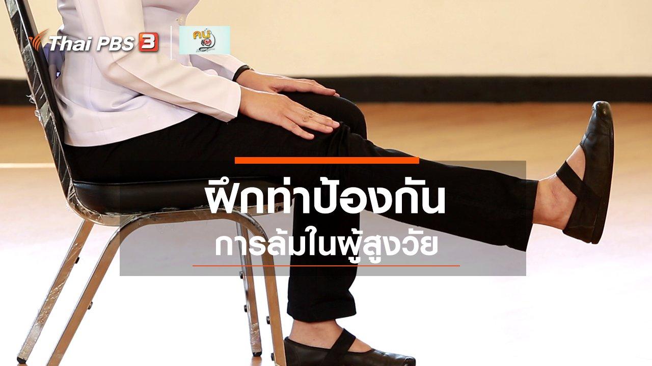 คนสู้โรค - เก๋ายังฟิต : ป้องกันการล้มในผู้สูงวัย