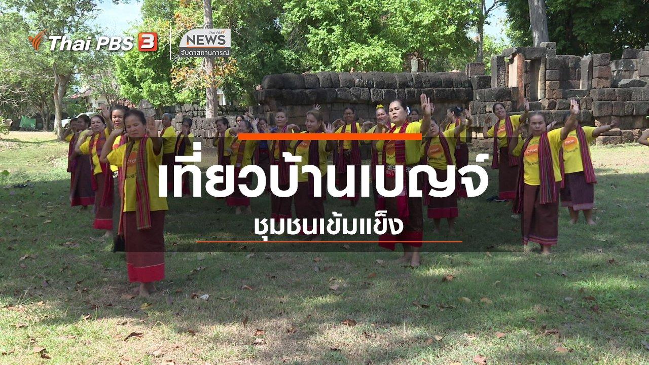 จับตาสถานการณ์ - ตะลุยทั่วไทย : เที่ยวบ้านเบญจ์ ชุมชนเข้มแข็ง