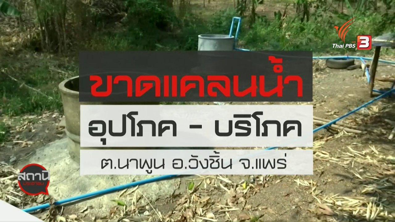 สถานีประชาชน - สถานีร้องเรียน : ขาดแคลนน้ำอุปโภค - บริโภค ต.นาพูน อ.วังชิ้น จ.แพร่