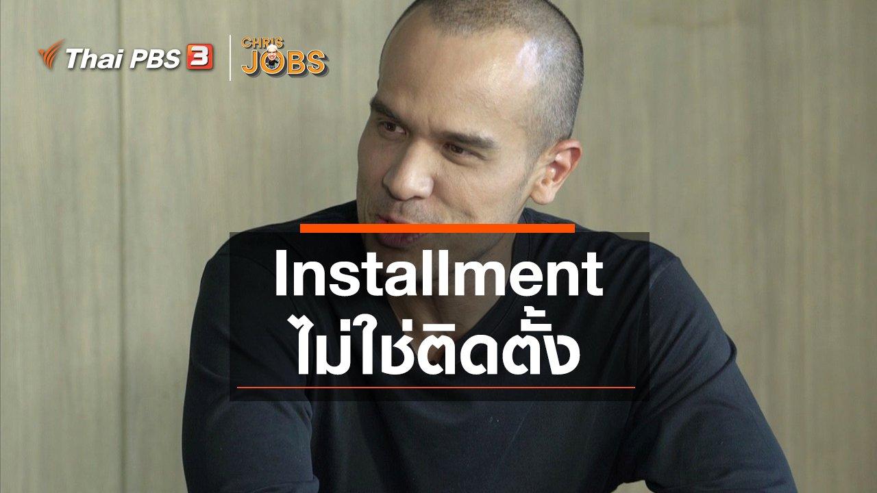 Chris Jobs - สาระน่ารู้จาก Chris Jobs : Installment ไม่ใช่ติดตั้ง