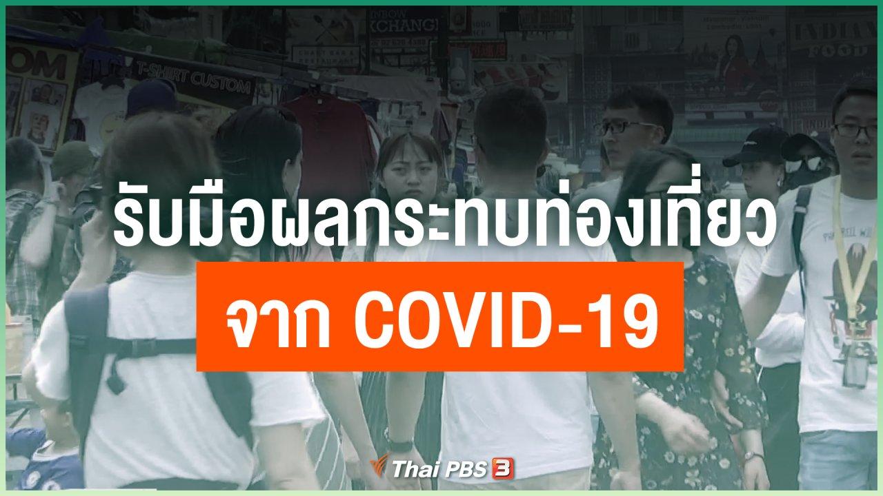 Coronavirus - รับมือผลกระทบด้านท่องเที่ยวจาก COVID-19