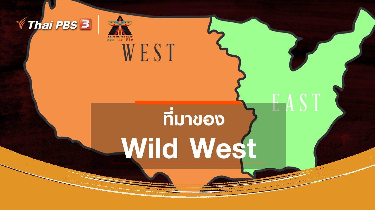 A Life on the Road  ถนน คน ชีวิต - เรื่องเล่าการเดินทาง : ทำไมถึงเรียก Wild West