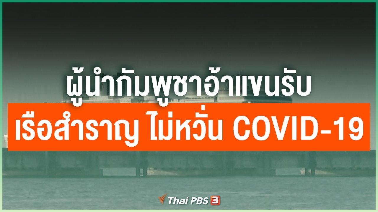 Coronavirus - ผู้นำกัมพูชาอ้าแขนรับเรือสำราญ ไม่หวั่น COVID-19
