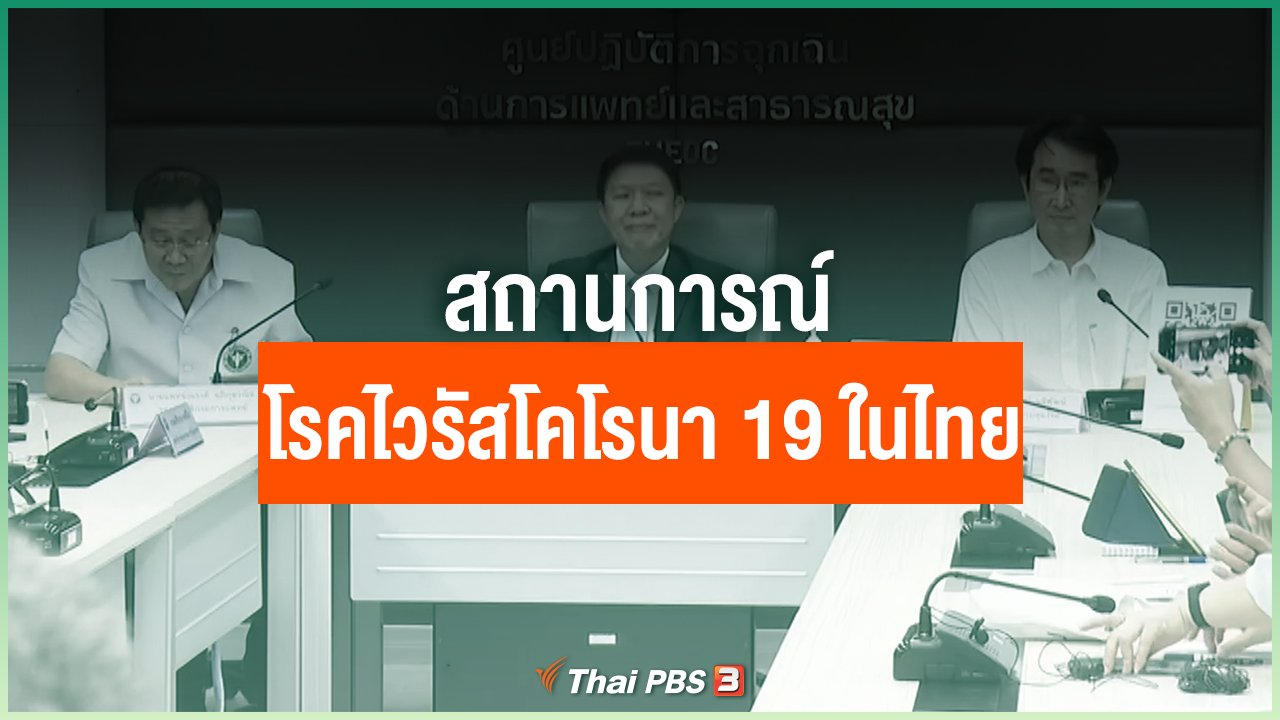 Coronavirus - สถานการณ์โรคไวรัสโคโรนา 19 ในไทย