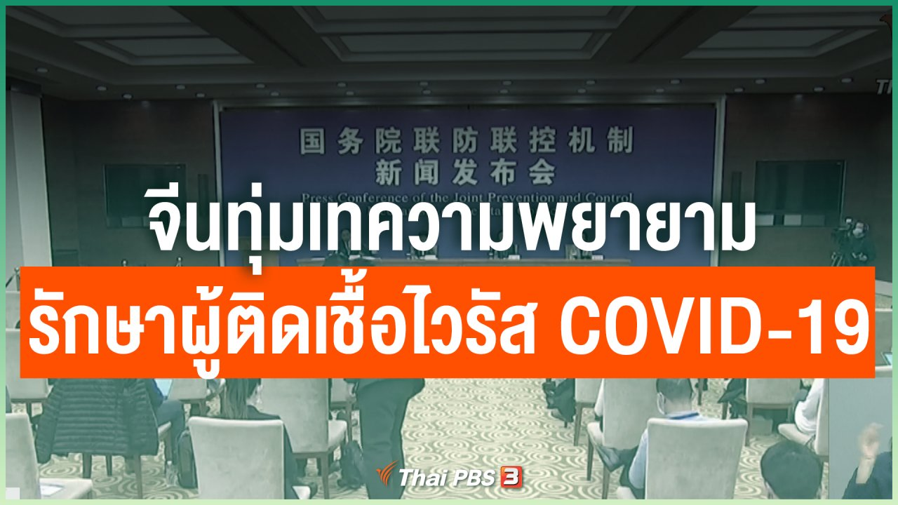 Coronavirus - จีนทุ่มเทความพยายามรักษาผู้ติดเชื้อไวรัส COVID-19
