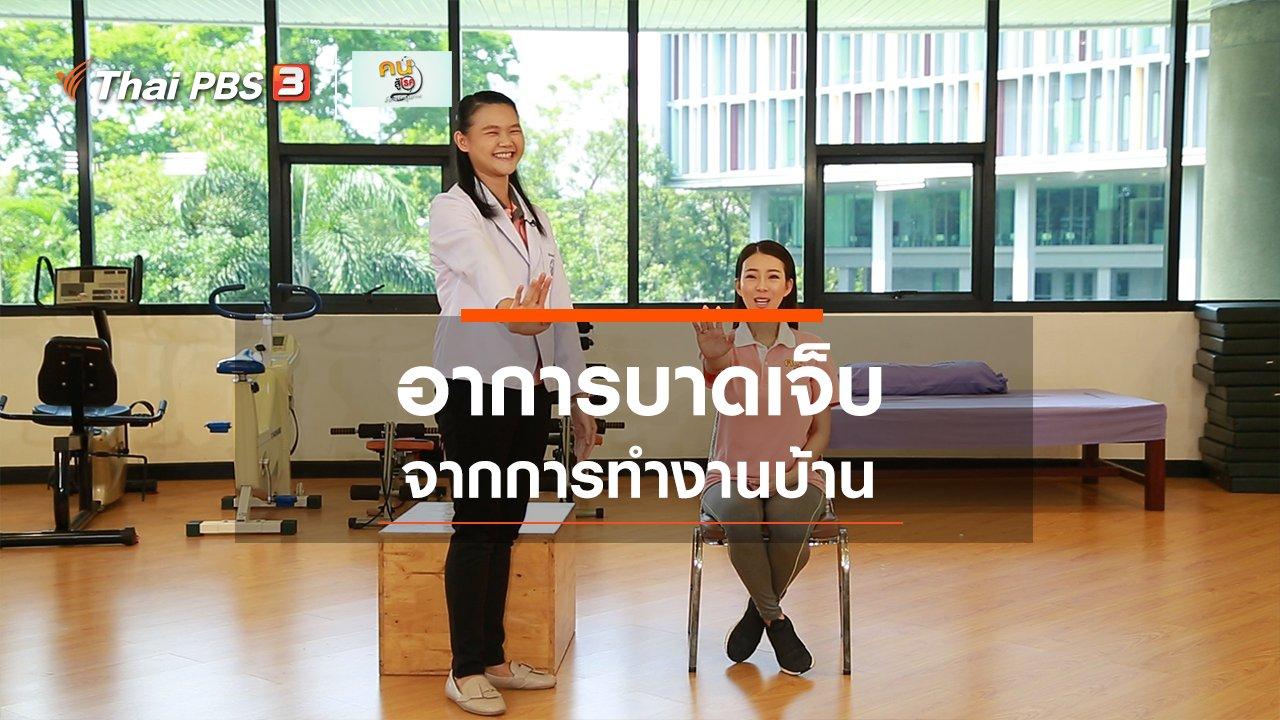 คนสู้โรค - บำบัดง่าย ๆ ด้วยกายภาพ : อาการบาดเจ็บจากการทำงานบ้าน