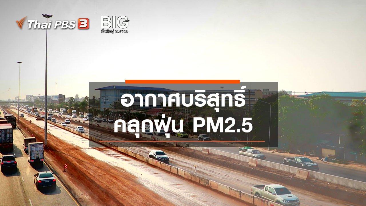 Big Story เรื่องใหญ่ Thai PBS - Clip Story : อากาศบริสุทธิ์คลุกฝุ่น PM2.5