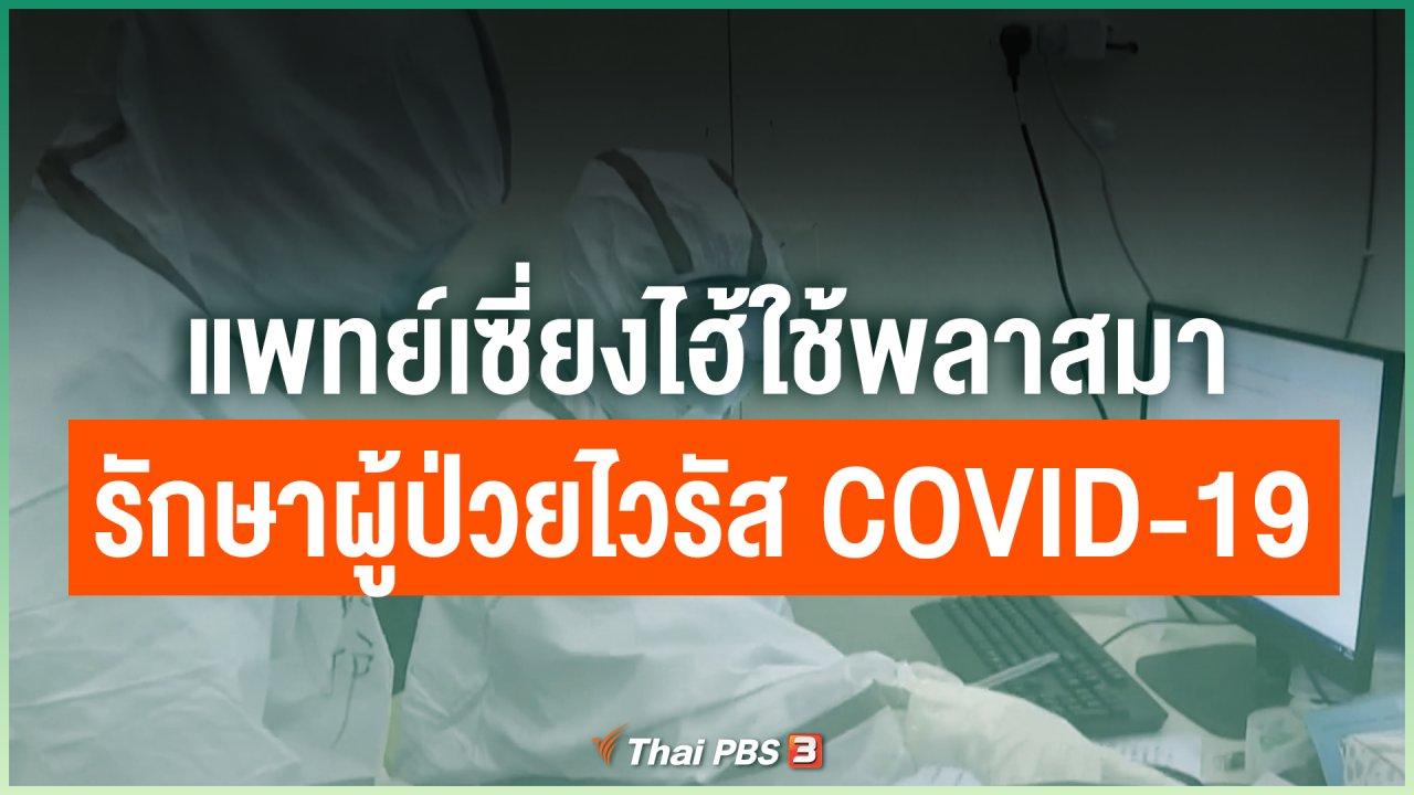 Coronavirus - แพทย์เซี่ยงไฮ้ใช้พลาสมารักษาผู้ป่วยไวรัส COVID-19