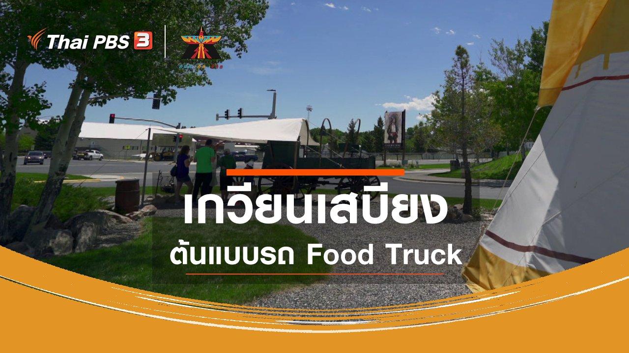 A Life on the Road  ถนน คน ชีวิต - เกวียนเสบียงต้นแบบรถ Food Truck