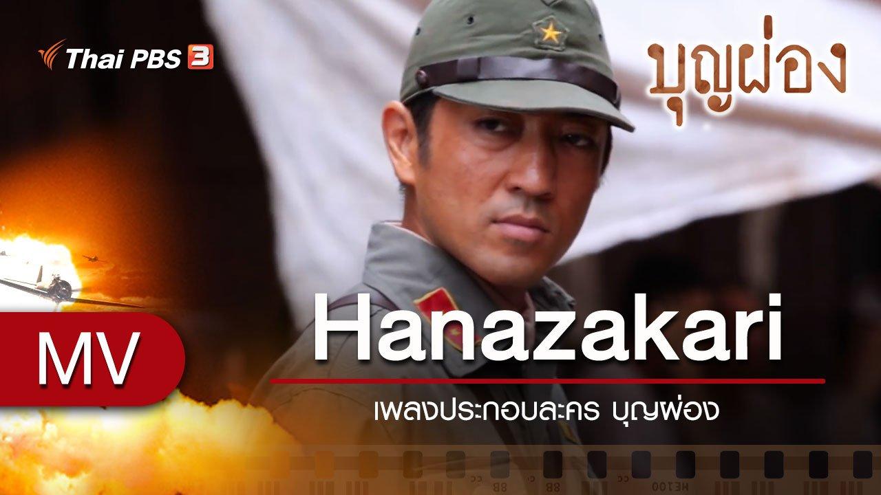 ละคร บุญผ่อง - เพลง Hanazakari (เพลงประกอบละคร บุญผ่อง)
