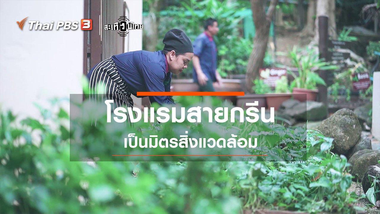 สะเทือนไทย - โรงแรมสายกรีน