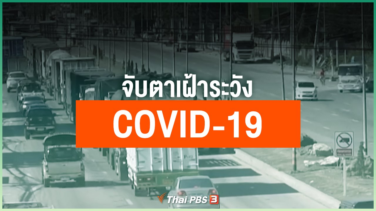 Coronavirus - จับตาเฝ้าระวัง COVID-19