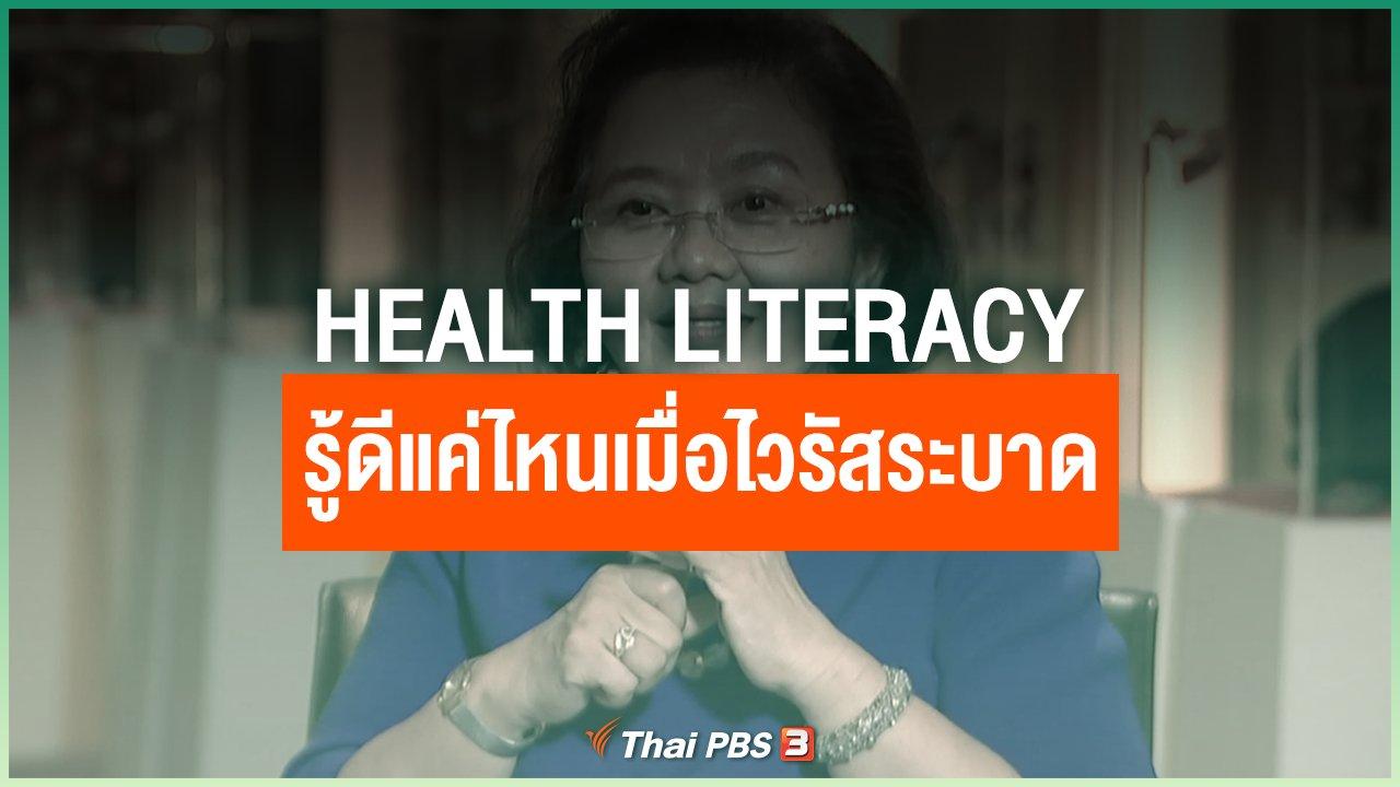 Coronavirus - Health Literacy รู้ดีแค่ไหนเมื่อไวรัสระบาด