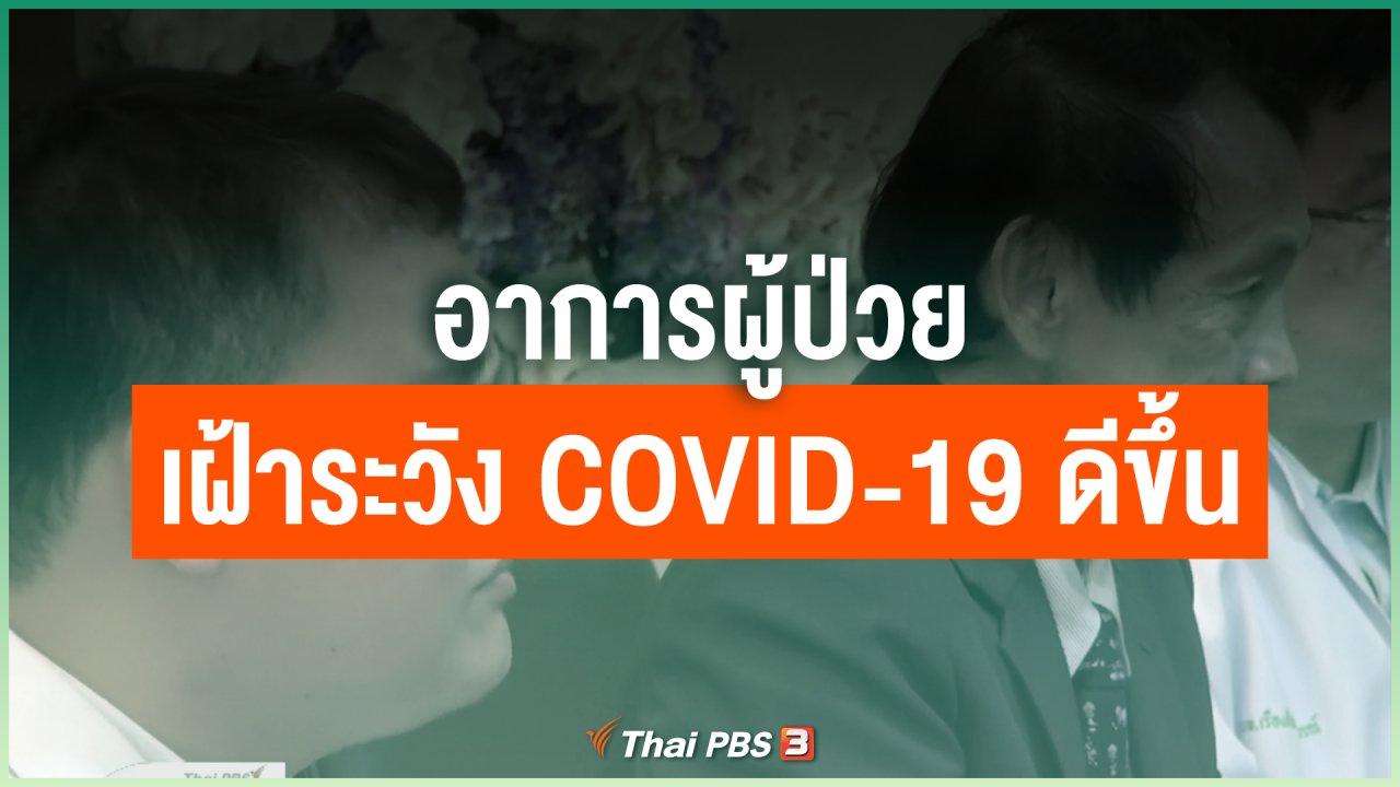 Coronavirus - อาการผู้ป่วยเข้าเฝ้าระวัง COVID-19 ดีขึ้น จ.สงขลา
