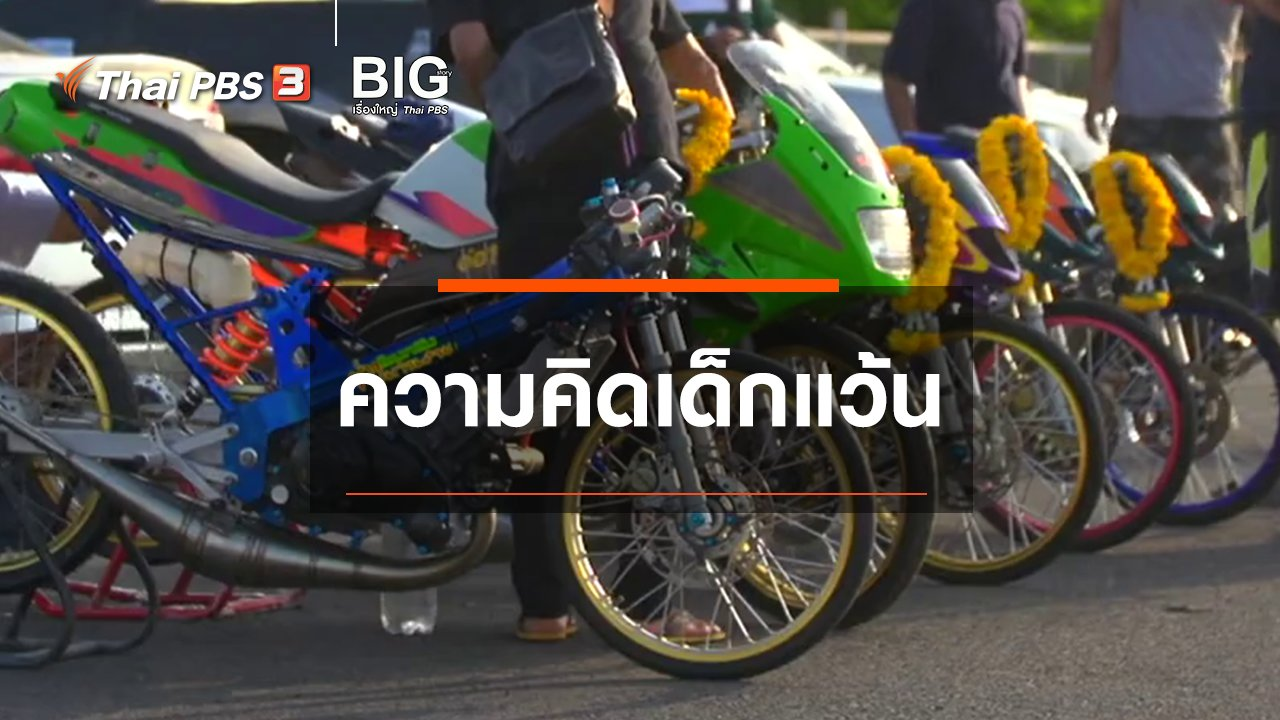 Big Story เรื่องใหญ่ Thai PBS - Clip Story : ความคิดเด็กแว้น