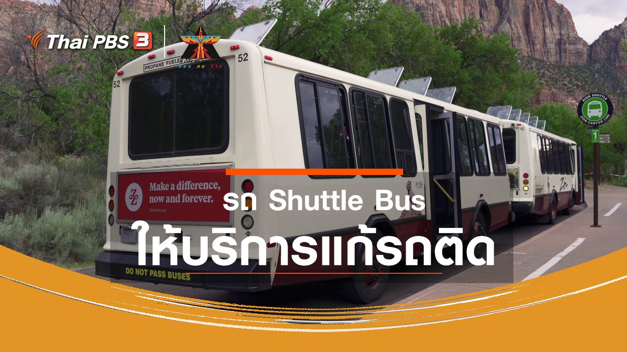 A Life on the Road  ถนน คน ชีวิต - เรื่องเล่าการเดินทาง : รถ Shuttle Bus ให้บริการแก้รถติด