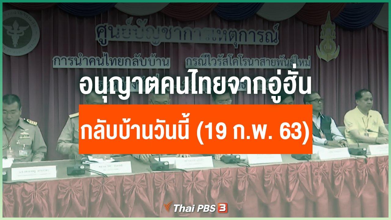 Coronavirus - อนุญาตคนไทยจากอู่ฮั่นกลับบ้านวันนี้ (19 ก.พ. 63)