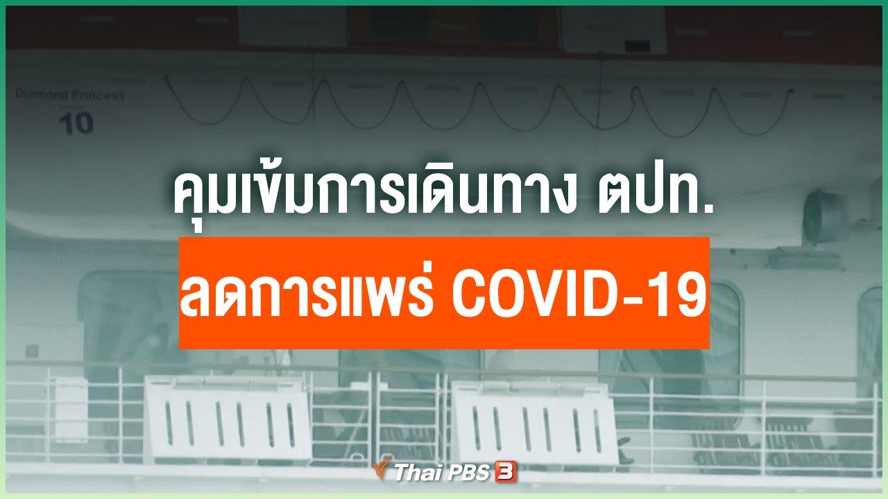 Coronavirus - คุมเข้มการเดินทาง ตปท. ลดการแพร่ COVID-19