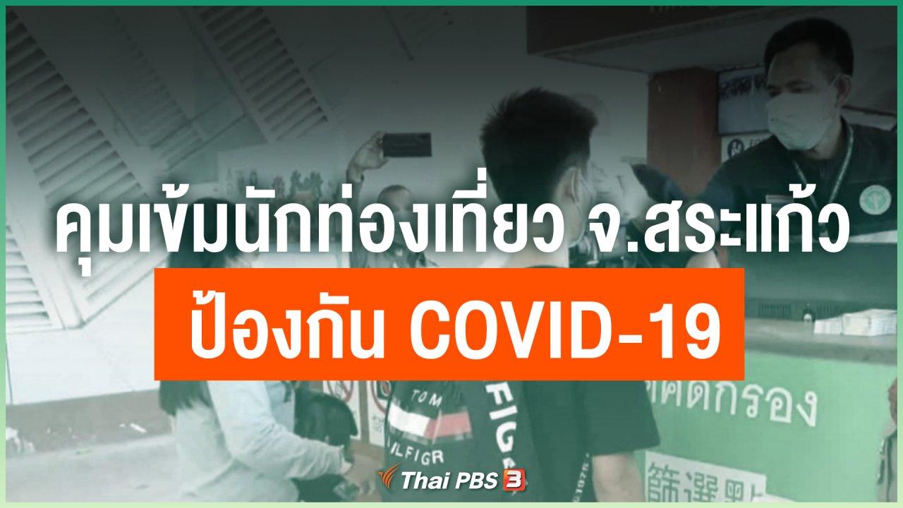 Coronavirus - คุมเข้มนักท่องเที่ยว จ.สระแก้ว ป้องกัน COVID-19