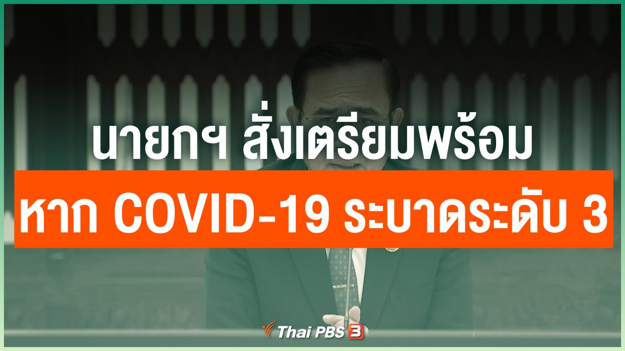 Coronavirus - นายกฯ สั่งเตรียมพร้อมหาก COVID-19 ระบาดระดับ 3