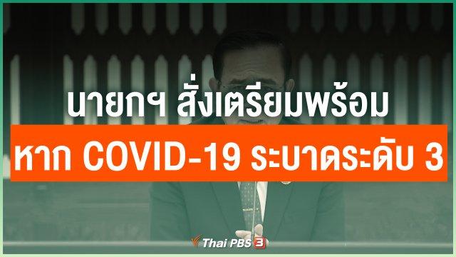 นายกฯ สั่งเตรียมพร้อมหาก COVID-19 ระบาดระดับ 3