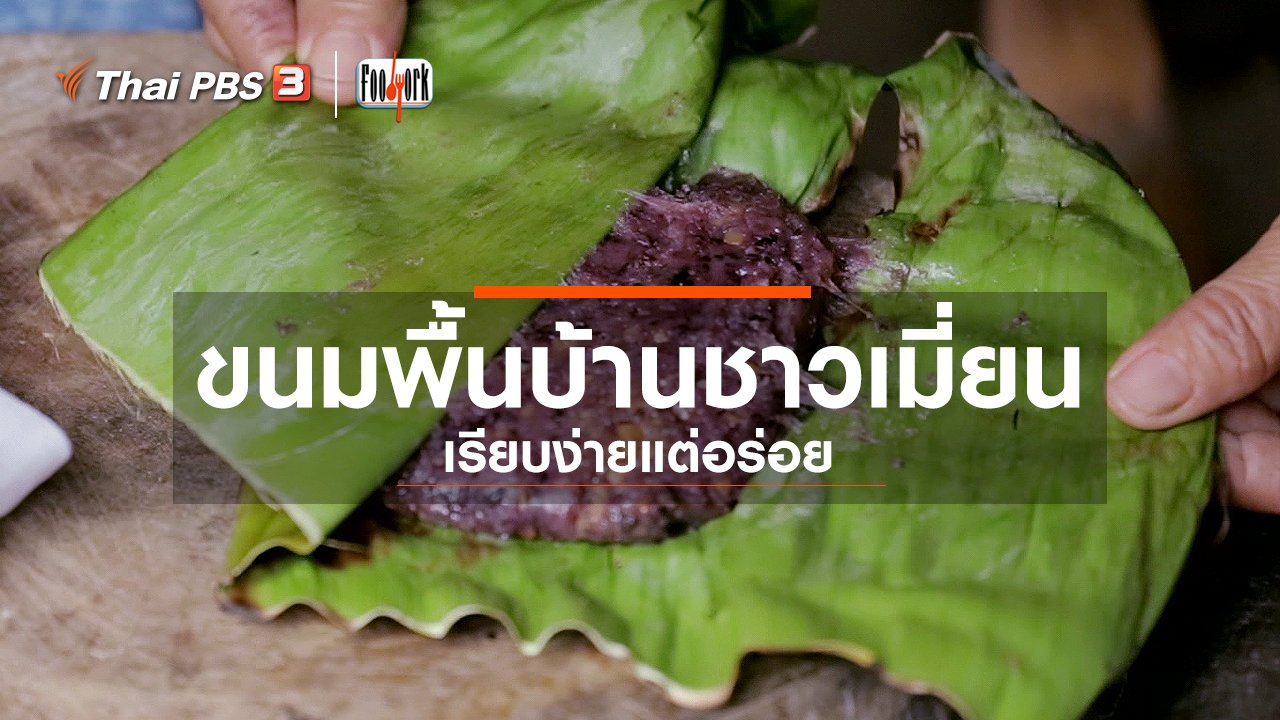 Foodwork - ขนมพื้นบ้านชาวเมี่ยน