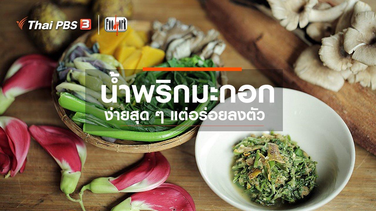 Foodwork - น้ำพริกมะกอก