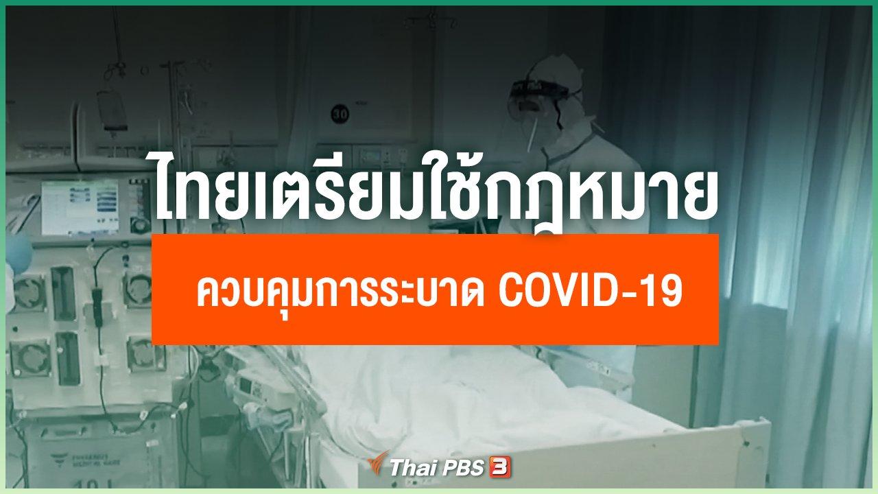 Coronavirus - COVID-19 สร้างความกังวลทั่วโลก ไทยเตรียมใช้กฎหมายควบคุมการระบาด