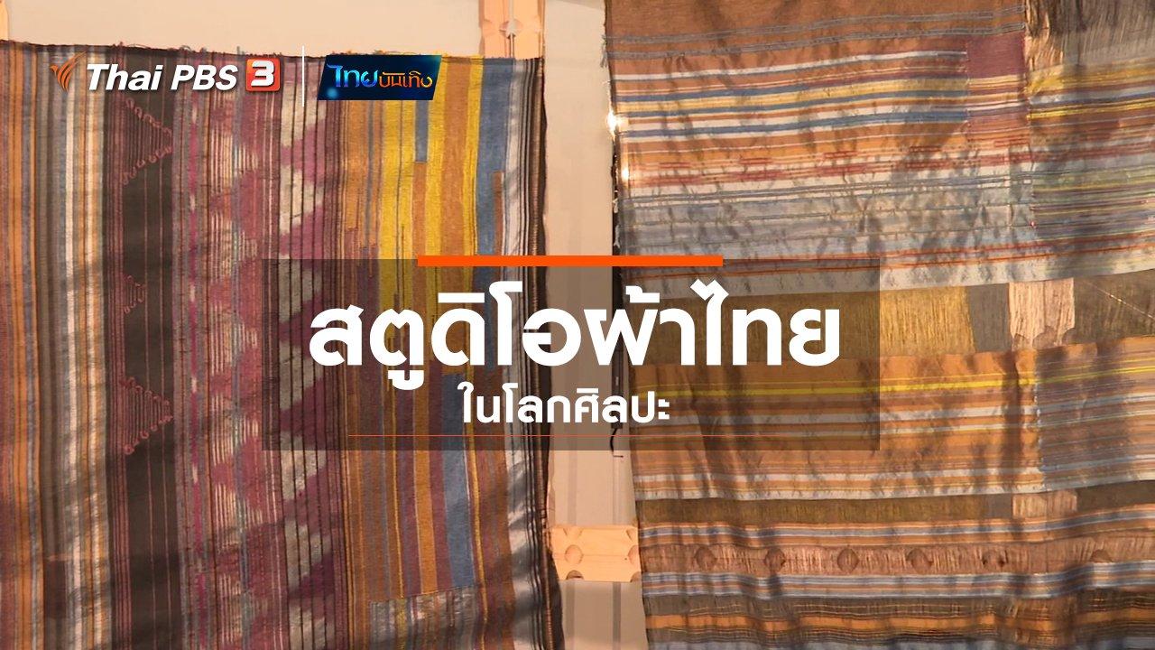 ไทยบันเทิง - หัวใจในลายผ้า : สตูดิโอผ้าไทยในโลกศิลปะ