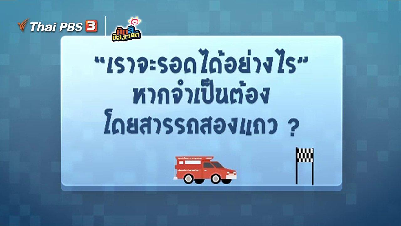 คิดสิ...ต้องรอด - เราจะรอดได้อย่างไร...หากจำเป็นต้องโดยสารรถสองแถว