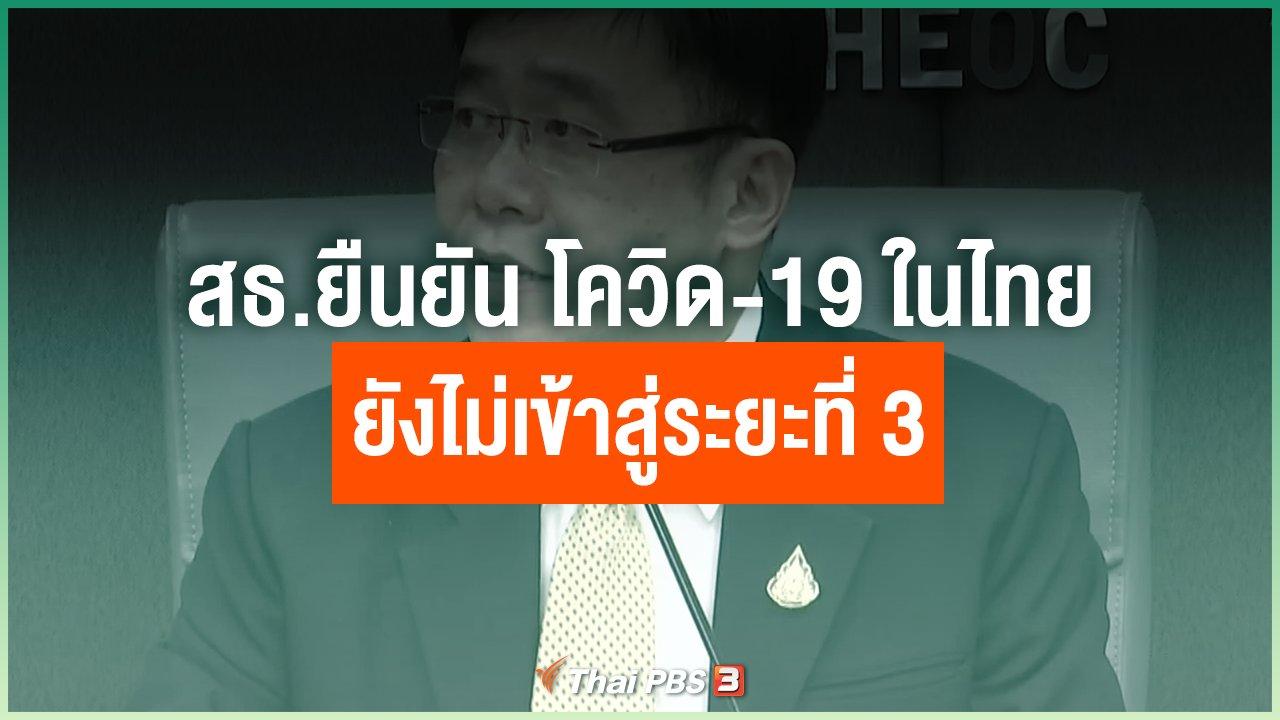 Coronavirus - สธ.ยืนยัน โควิด-19 ในไทยยังไม่เข้าสู่ระยะที่ 3
