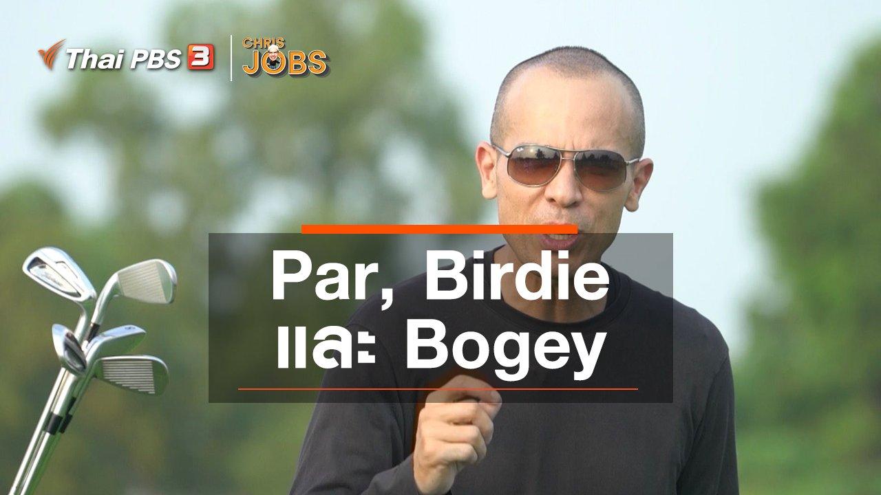 Chris Jobs - สาระน่ารู้จาก Chris Jobs : Par, Birdie และ Bogey