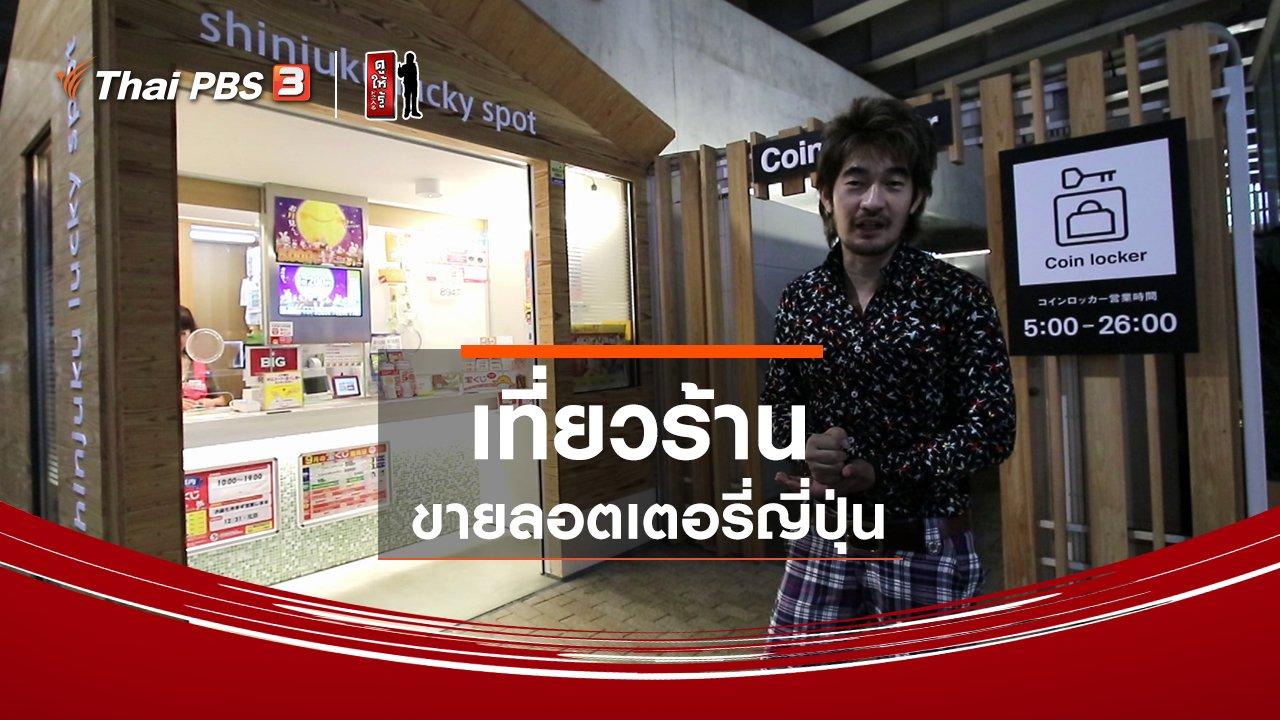 ดูให้รู้ Dohiru - รู้ให้ลึกเรื่องญี่ปุ่น : เที่ยวร้านขายลอตเตอรี่ญี่ปุ่น