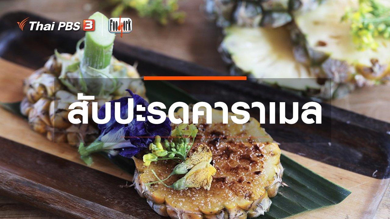 Foodwork - เมนูอาหารฟิวชัน : สับปะรดคาราเมล