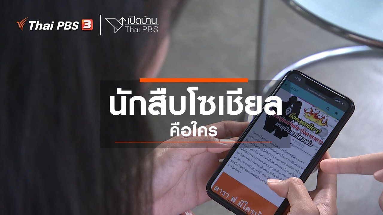 เปิดบ้าน Thai PBS - รู้เท่าทันสื่อ : นักสืบโซเชียลคือใคร