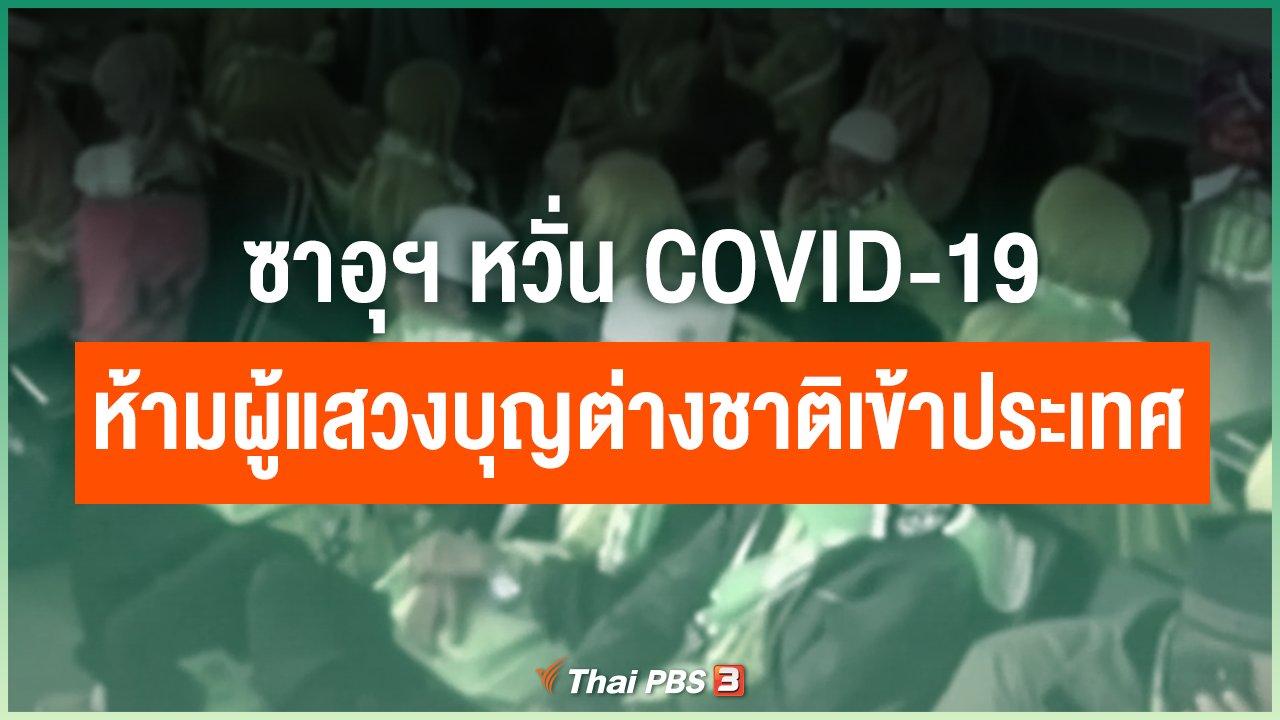 Coronavirus - ซาอุฯ หวั่น COVID-19 ห้ามผู้แสวงบุญต่างชาติเข้าประเทศ