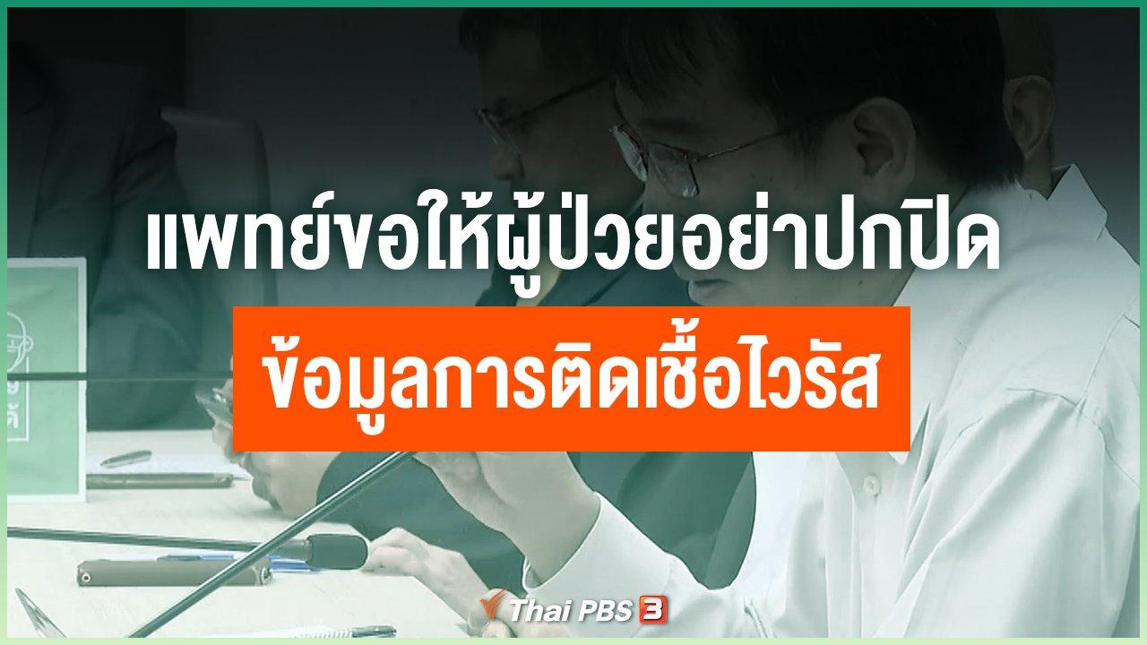 Coronavirus - แพทย์ขอให้ผู้ป่วยอย่าปกปิดข้อมูลการติดเชื้อไวรัส