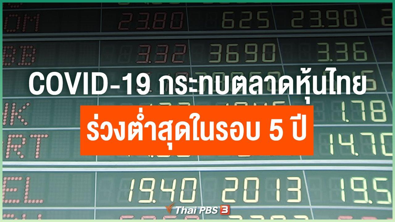 Coronavirus - COVID-19 กระทบตลาดหุ้นไทยร่วงต่ำสุดในรอบ 5 ปี