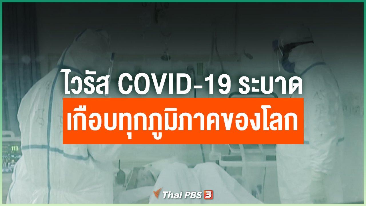 Coronavirus - ไวรัส COVID-19 ระบาดเกือบทุกภูมิภาคของโลก